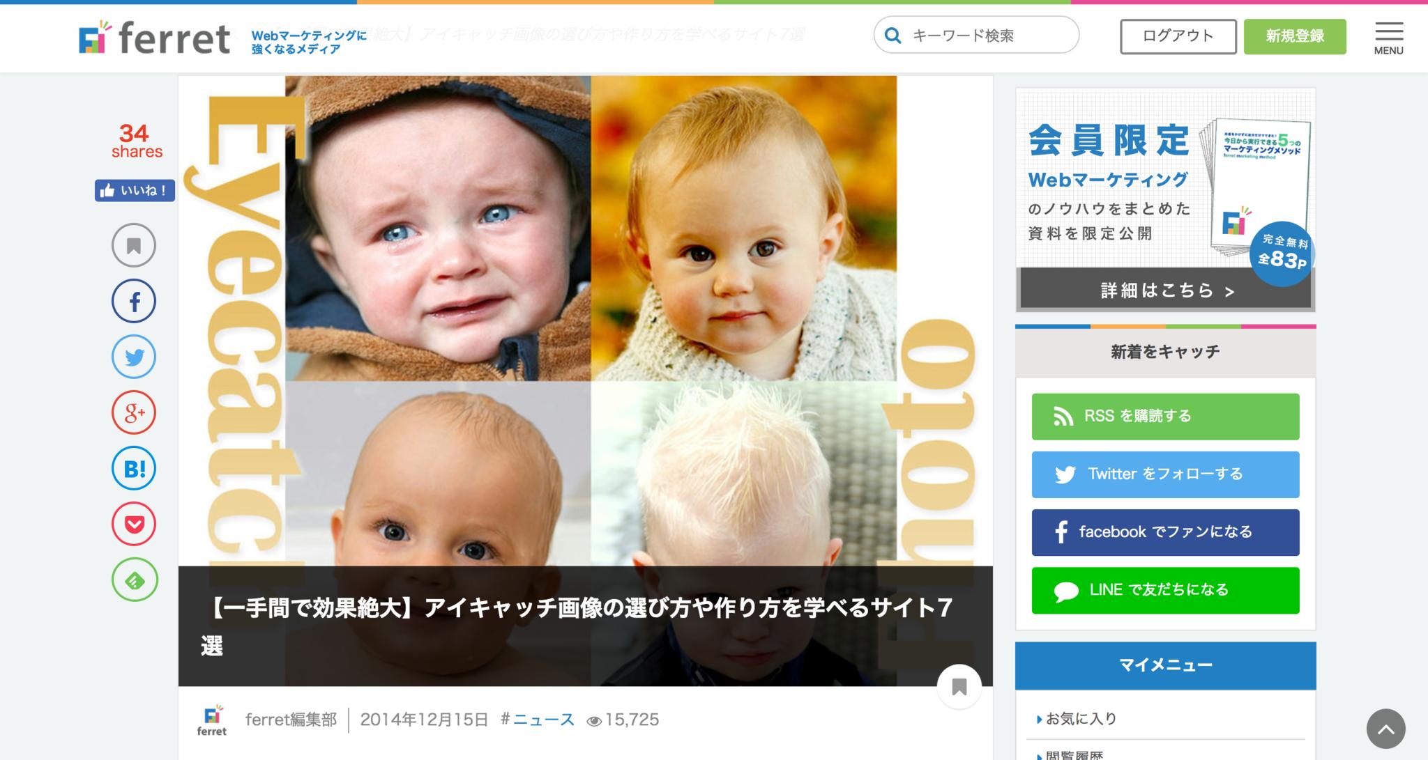 【一手間で効果絶大】アイキャッチ画像の選び方や作り方を学べるサイト7選|ferret__フェレット_.png
