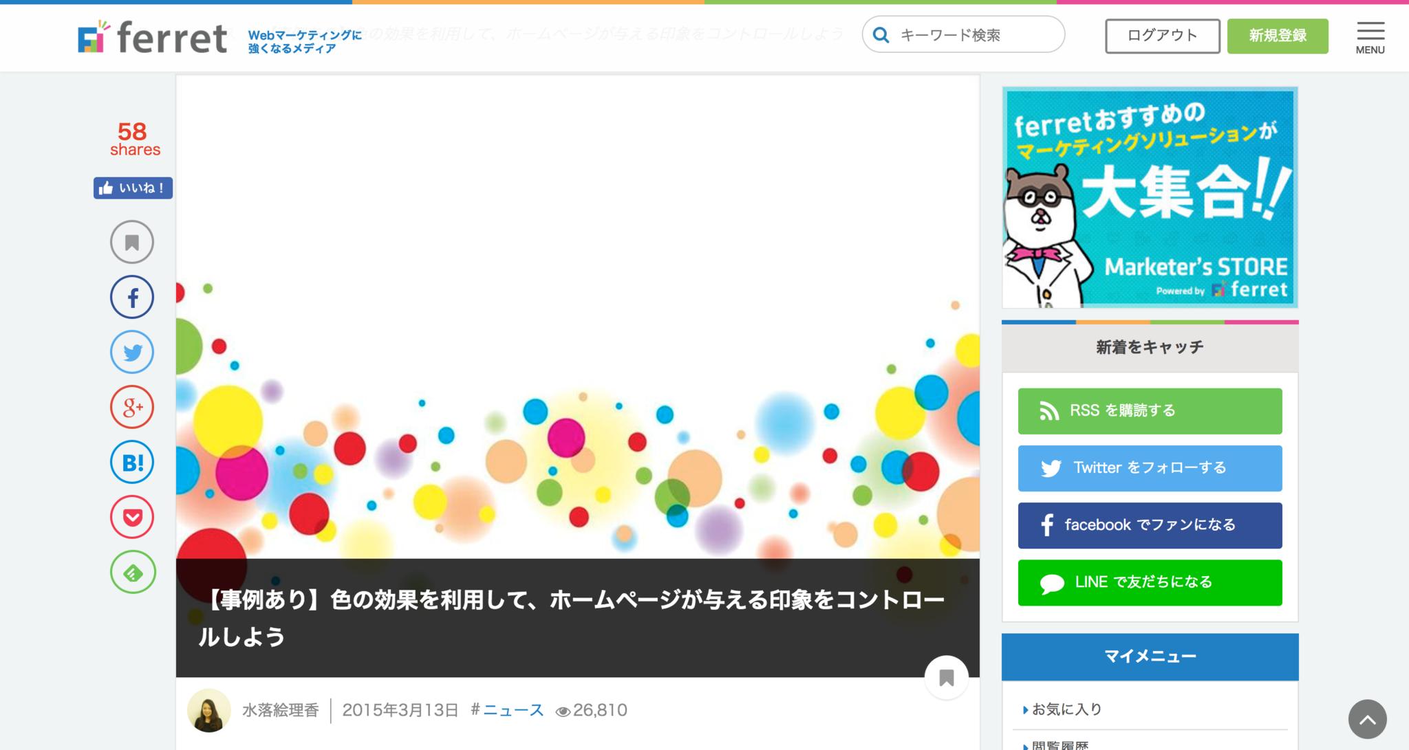 【事例あり】色の効果を利用して、ホームページが与える印象をコントロールしよう|ferret__フェレット_.png