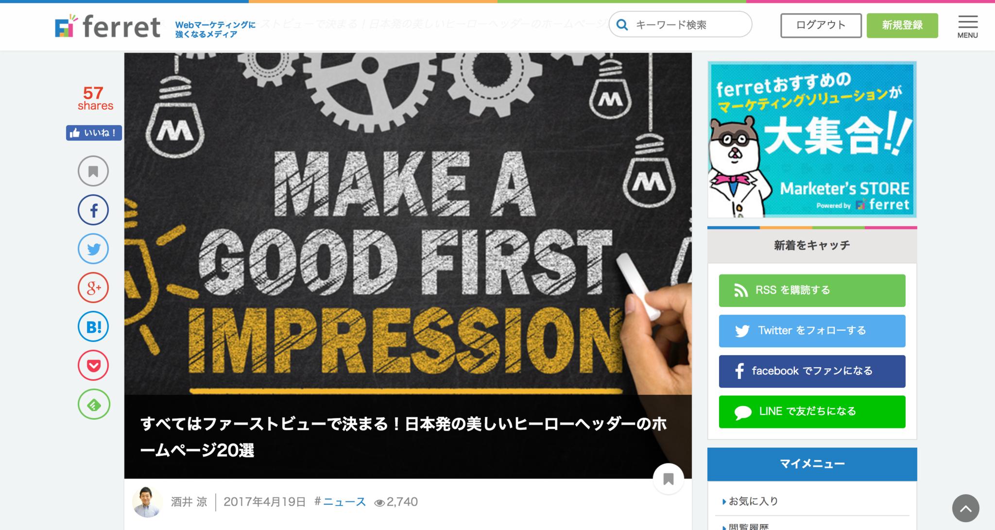 すべてはファーストビューで決まる!日本発の美しいヒーローヘッダーのホームページ20選|ferret__フェレット_.png