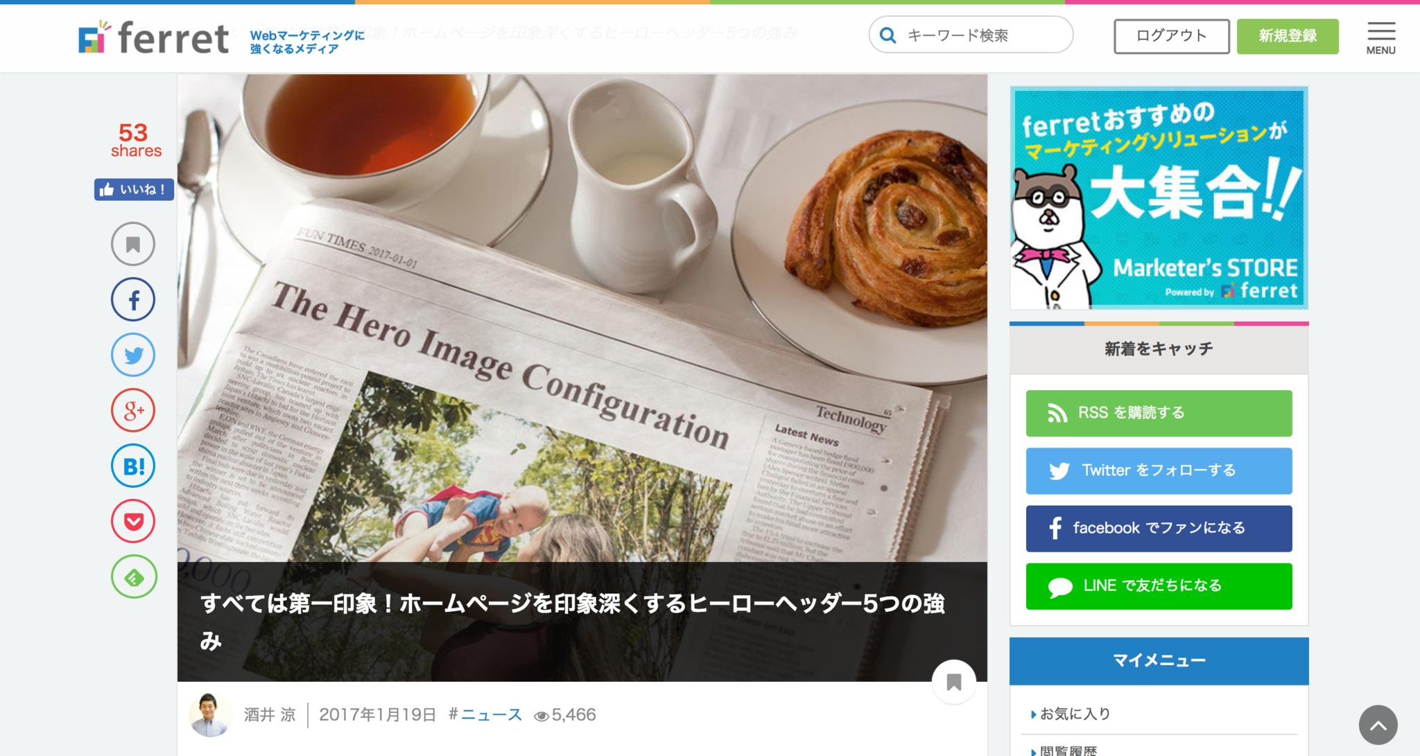 すべては第一印象!ホームページを印象深くするヒーローヘッダー5つの強み|ferret__フェレット_.png