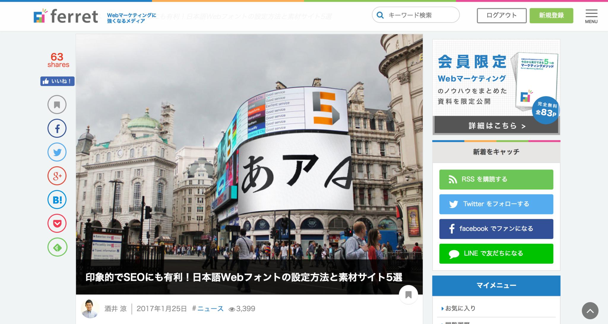 印象的でSEOにも有利!日本語Webフォントの設定方法と素材サイト5選|ferret__フェレット_.png