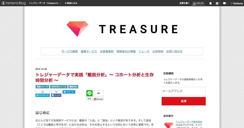 トレジャーデータ(Treasure_Data)公式ブログ.png