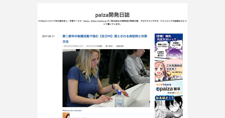 paiza開発日誌.png