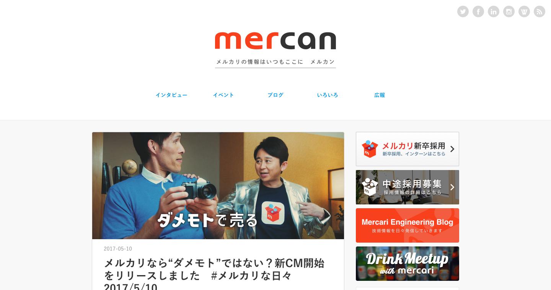 mercan(メルカン).png