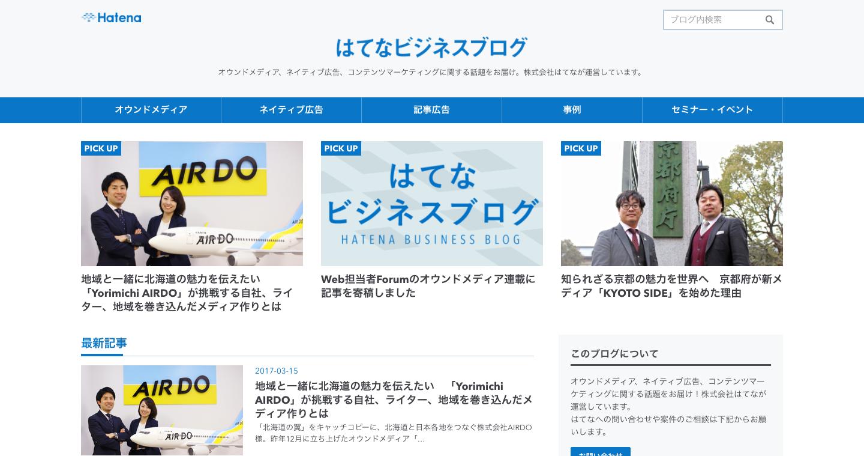 はてなビジネスブログ.png
