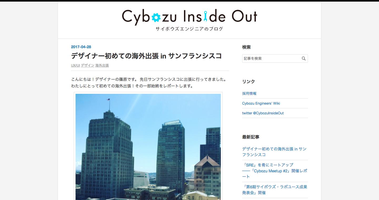 Cybozu_Inside_Out___サイボウズエンジニアのブログ.png