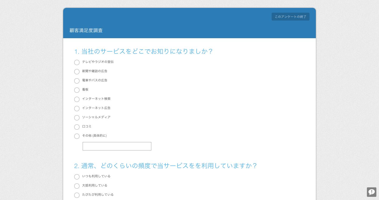 顧客満足度調査_Survey.png