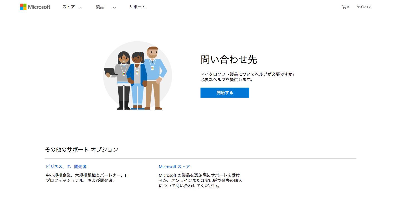 Microsoft_サポート.png