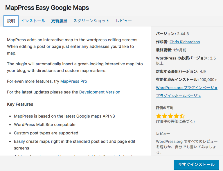 MapPress_Easy_Google_Maps.png