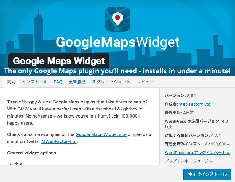 Google_Maps_Widget.png