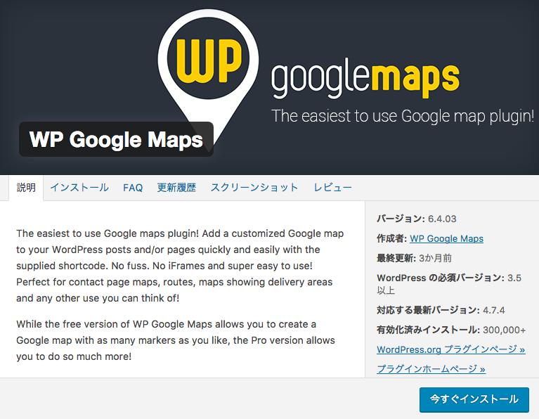 WP_Google_Maps.png