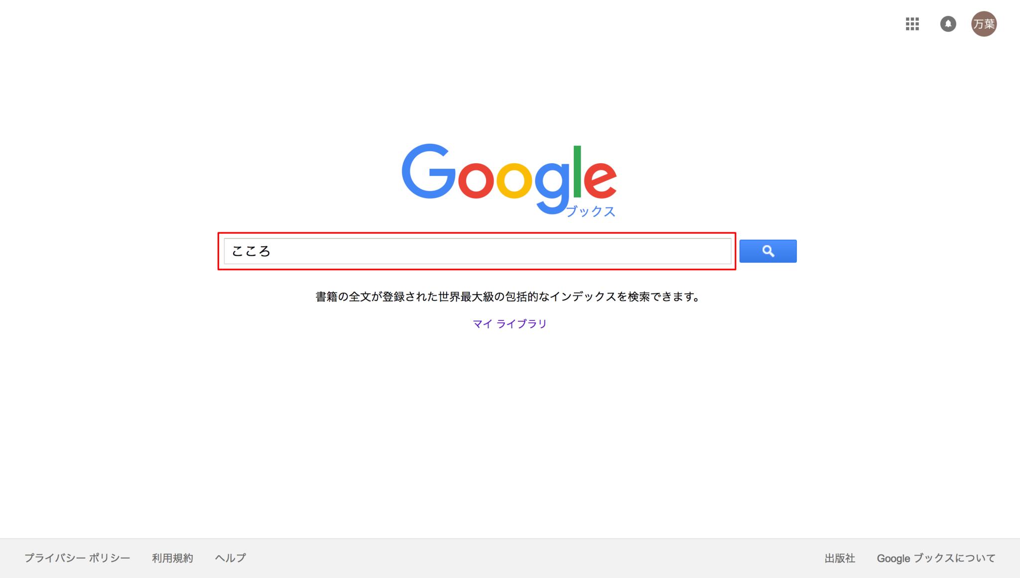 Google_ブックス_(1).png