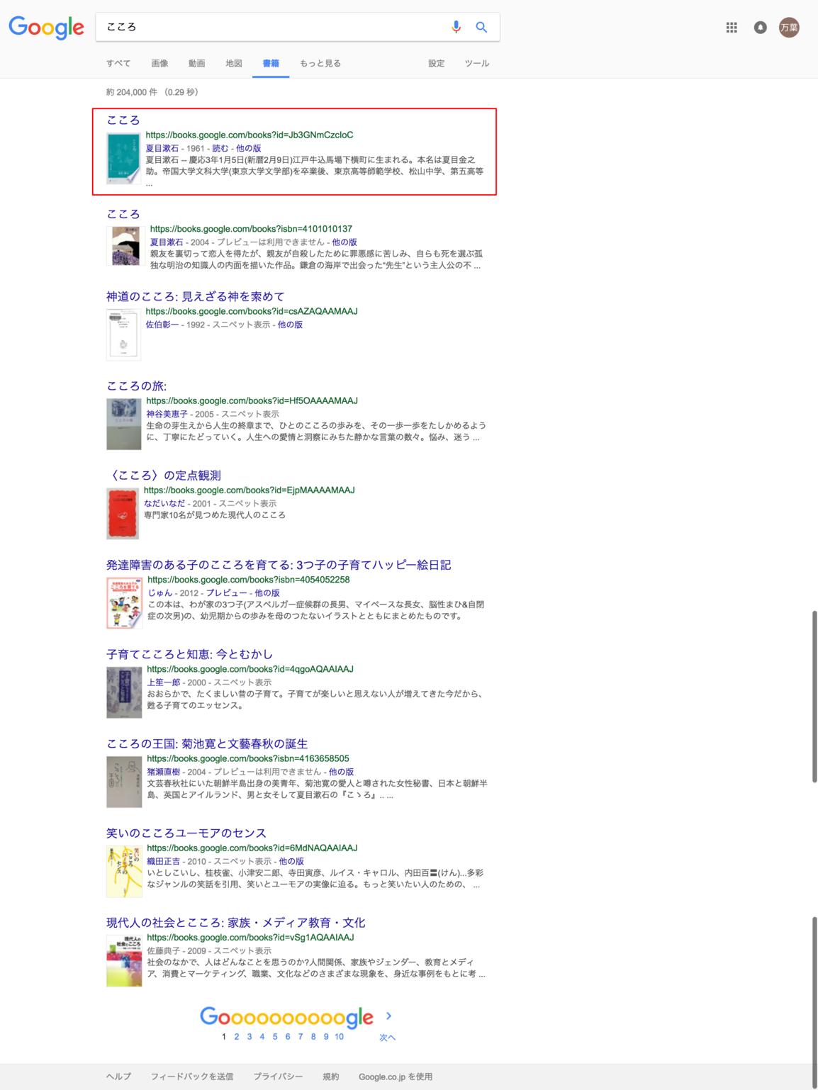こころ___Google_検索.png