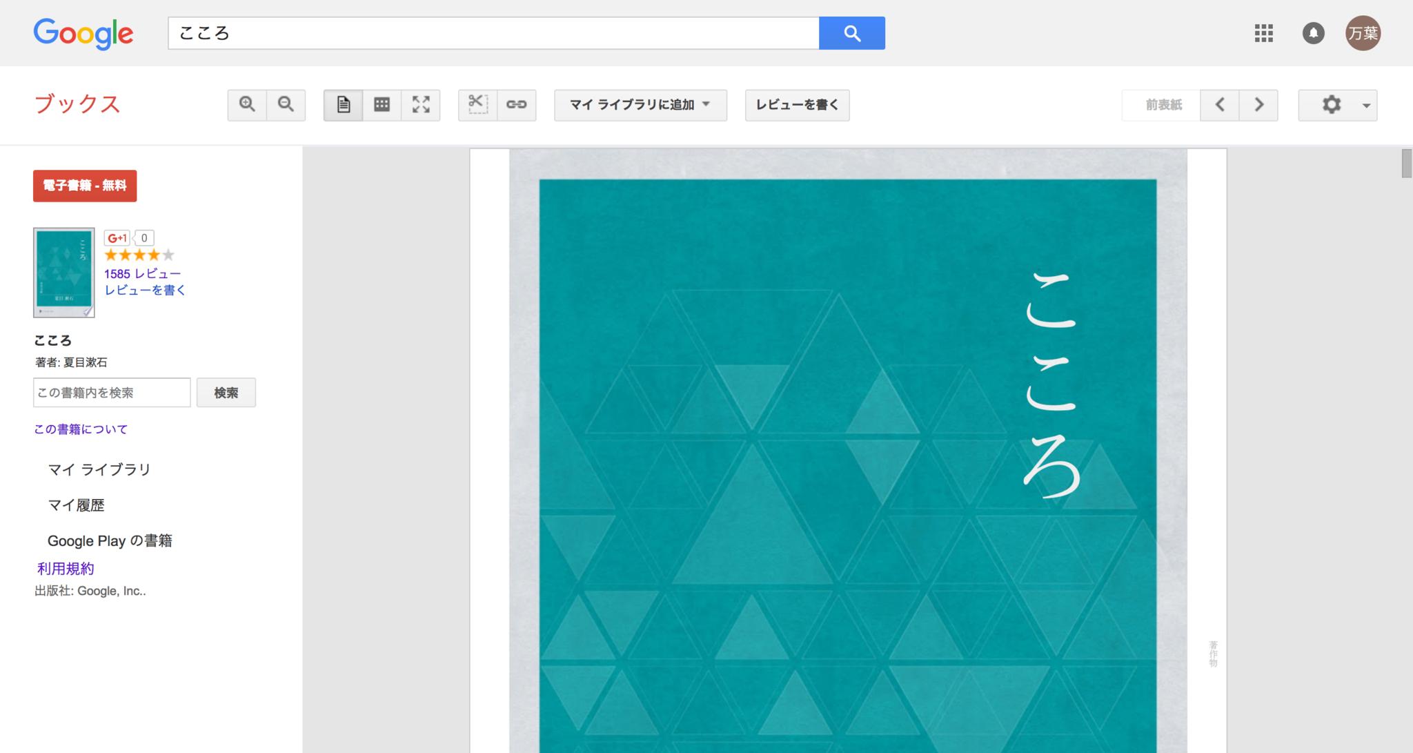 こころ___夏目漱石___Google_ブックス.png