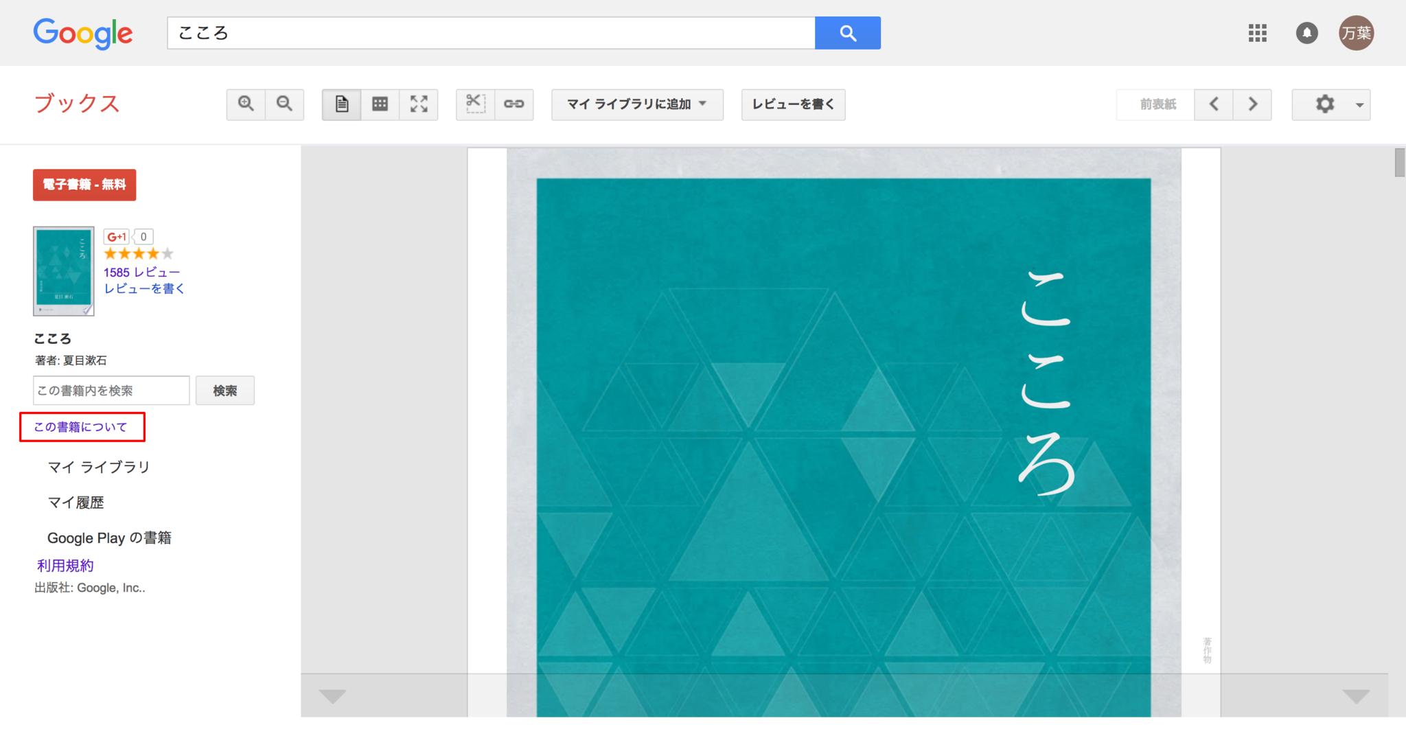 こころ___夏目漱石___Google_ブックス_(1).png