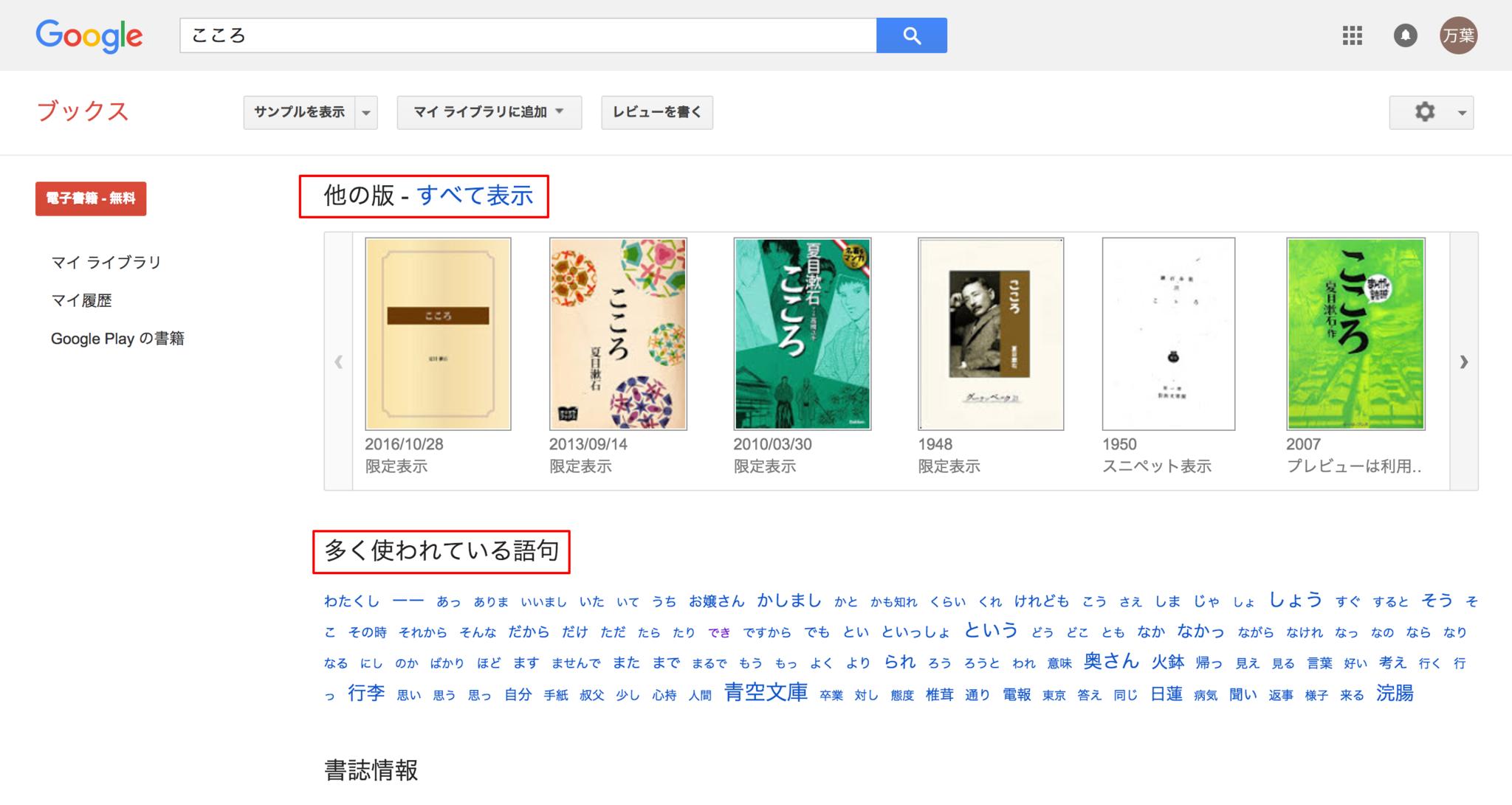 こころ___夏目漱石___Google_ブックス_(3).png