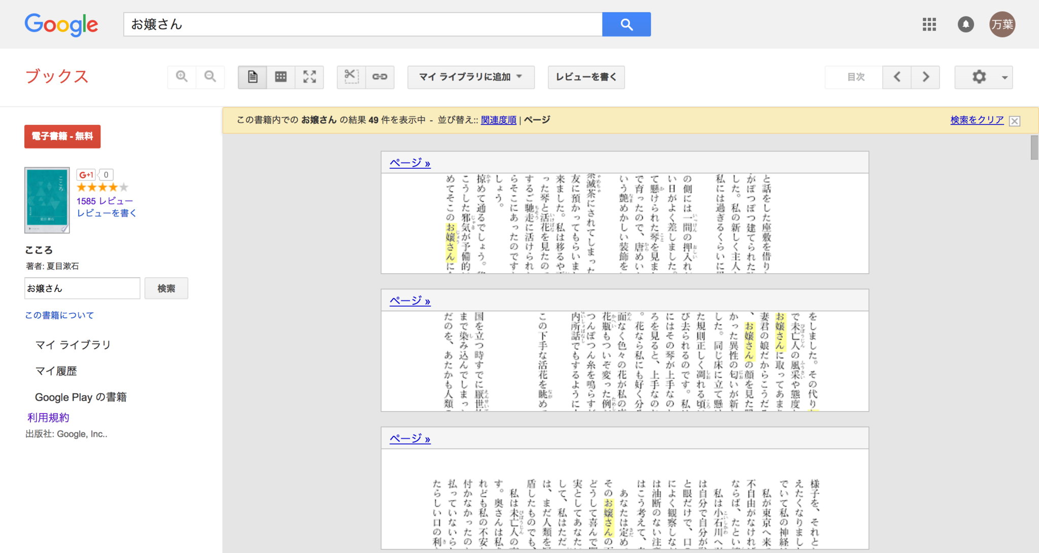 こころ___夏目漱石___Google_ブックス_(4).png