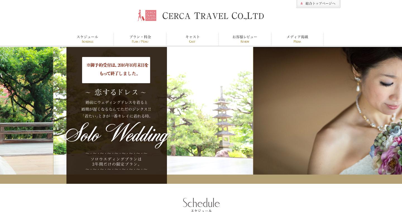 ソロ_ウエディング(ひとりウェディング)~恋するドレス~|株式会社チェルカトラベル.png