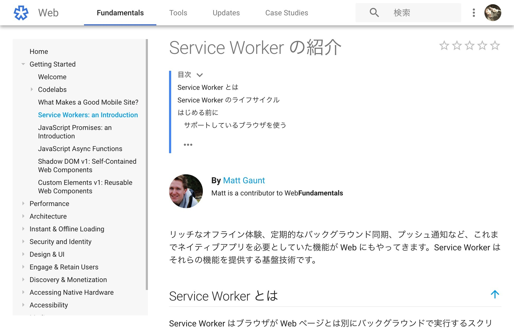 serviceworker.jpg