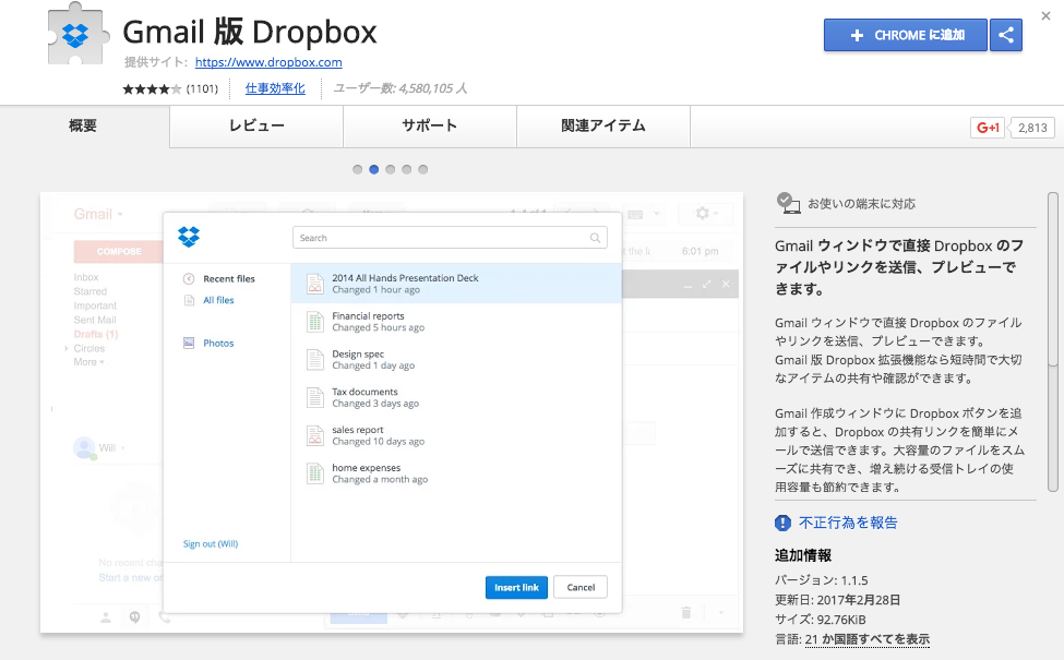 Gmail_版_Dropbox.png