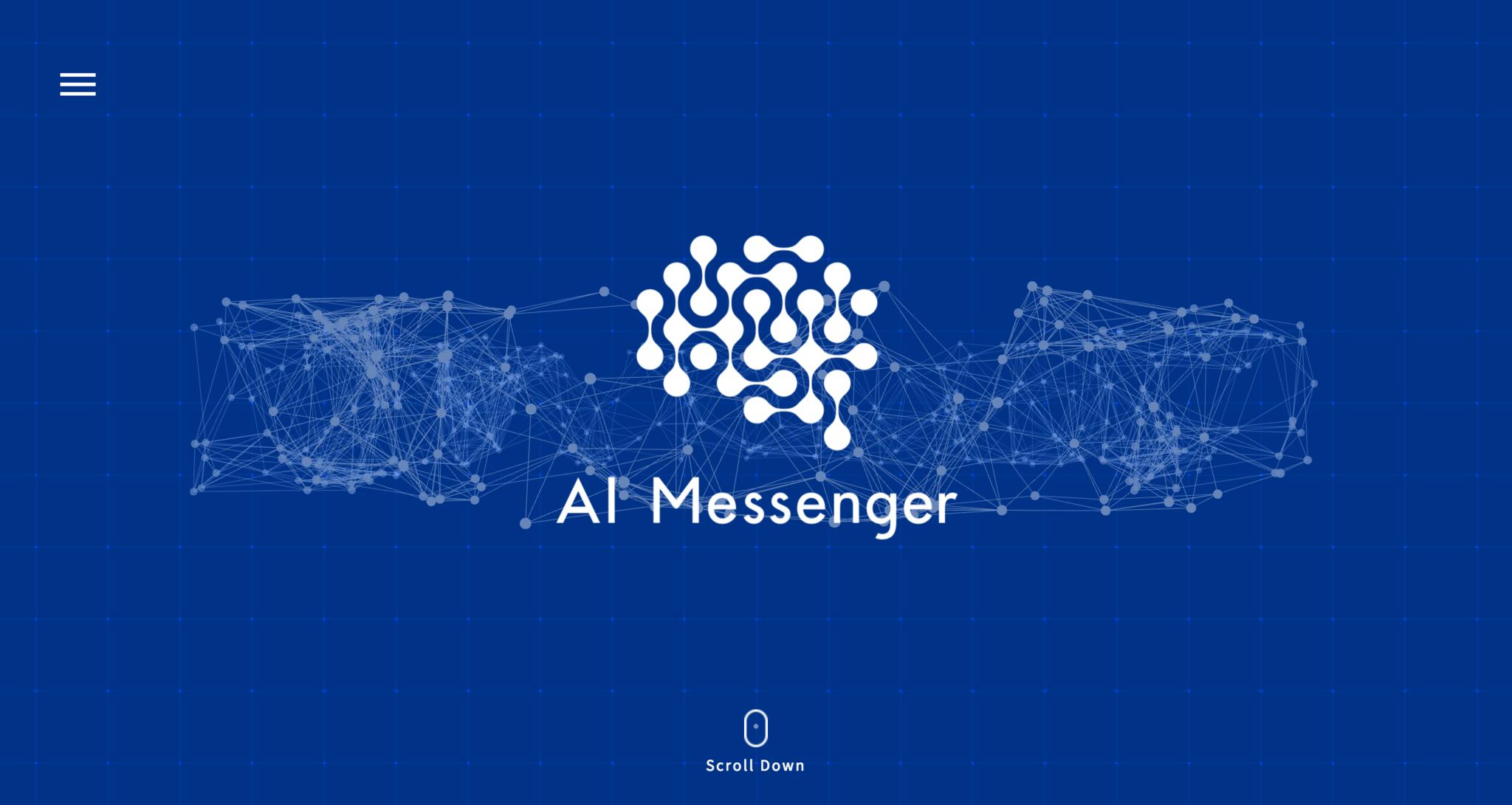 AI_Messenger__AIメッセンジャー____チャットボットサービス.png