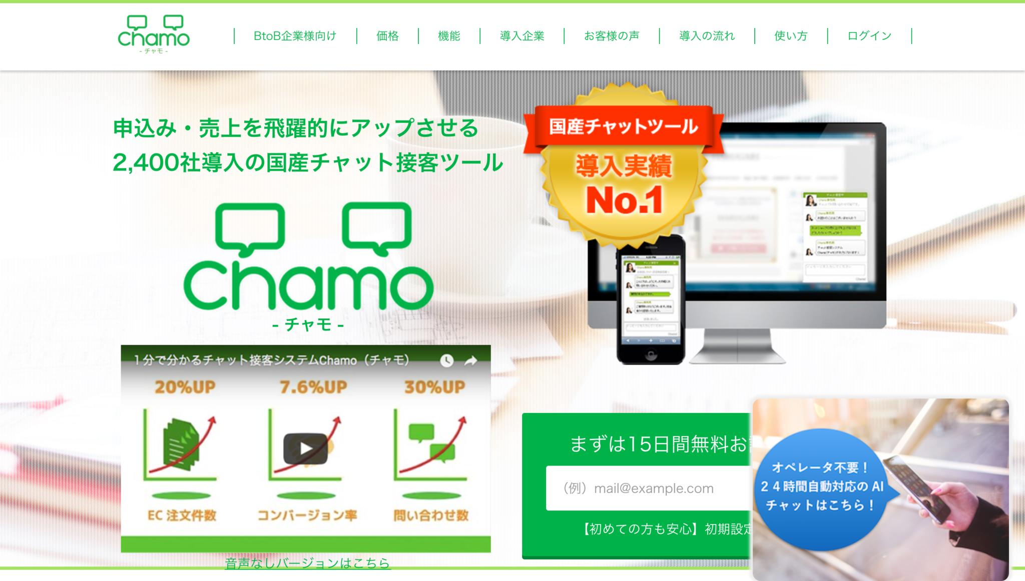 Chamo(チャモ)|無料でカンタン高機能な国産No.1チャットシステム・ウェブ接客ツール.png