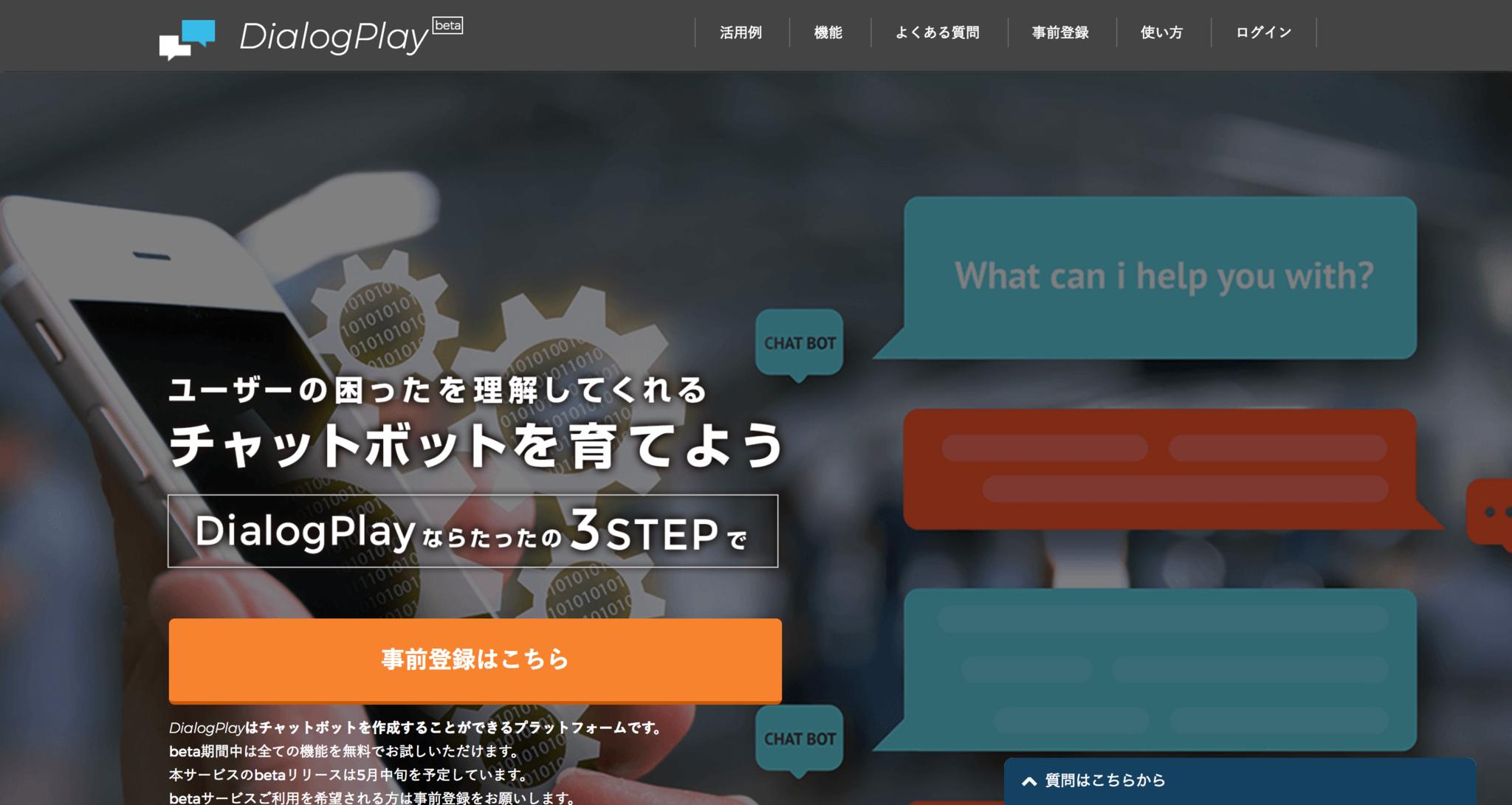 DialogPlay___業務をAIで自動化するチャットボットサービス___TIS株式会社.png