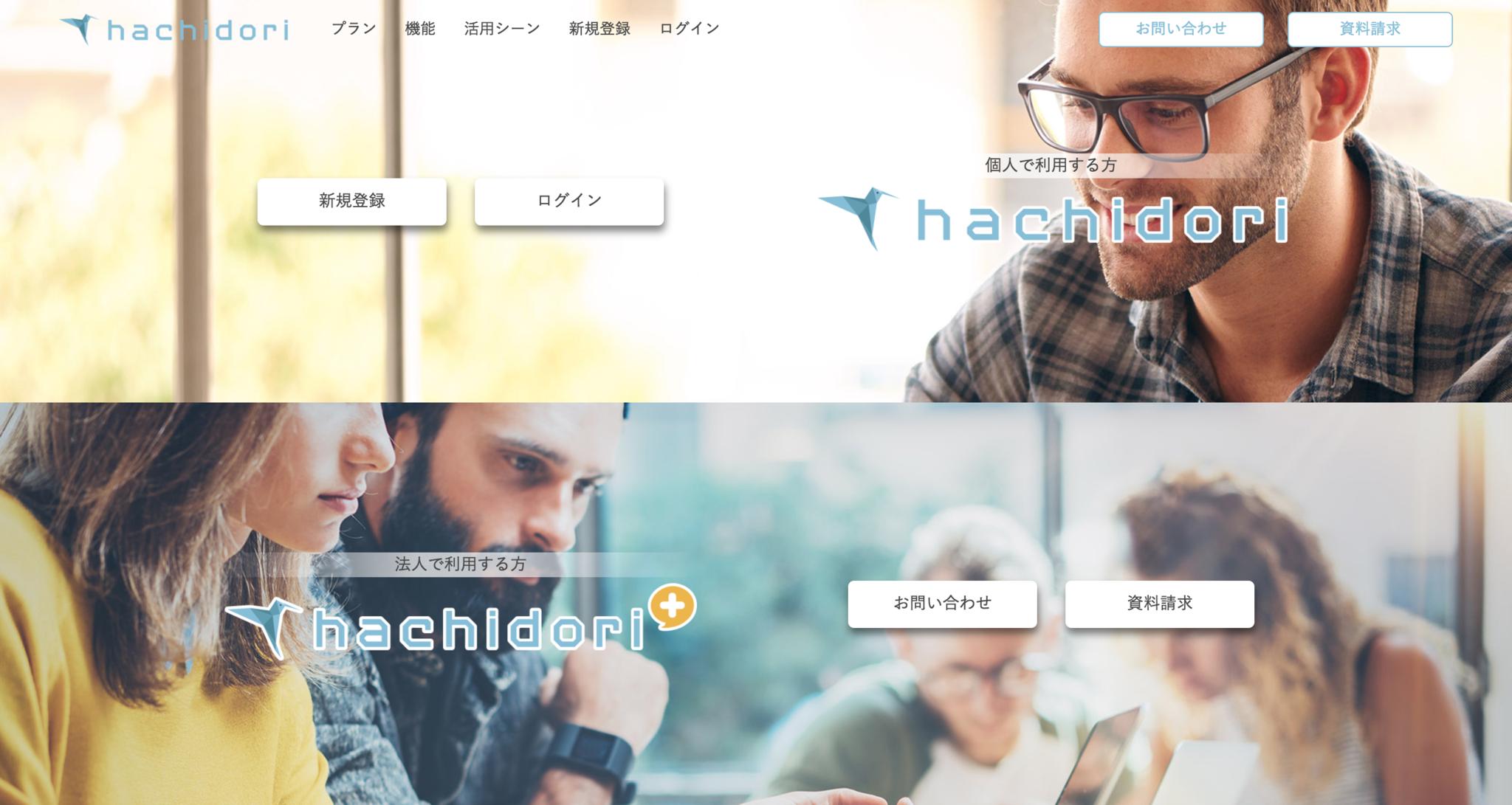 hachidori(ハチドリ)__プログラミング不要のチャットボット開発ツール.png