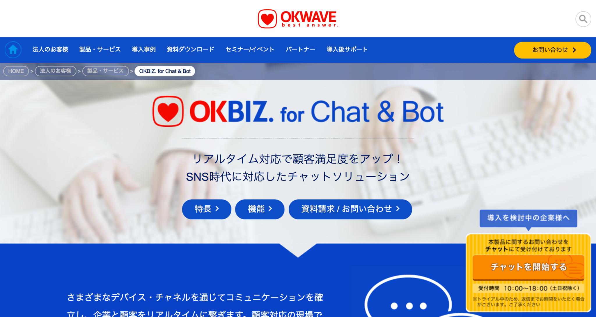 OKBIZ._for_Chat___Bot___株式会社オウケイウェイヴ.png