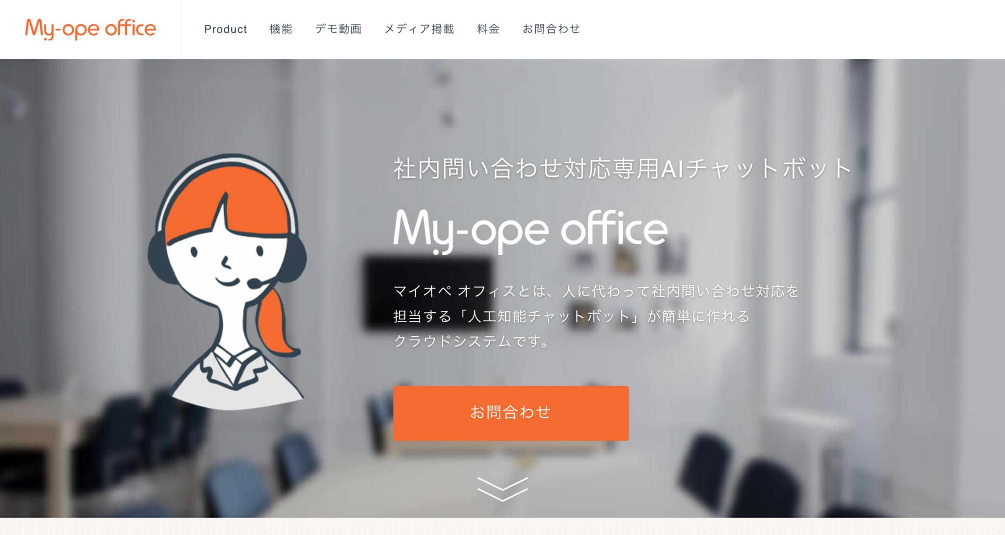 社内問い合わせ対応専用人工知能チャットボットサービス___My_ope_office.png