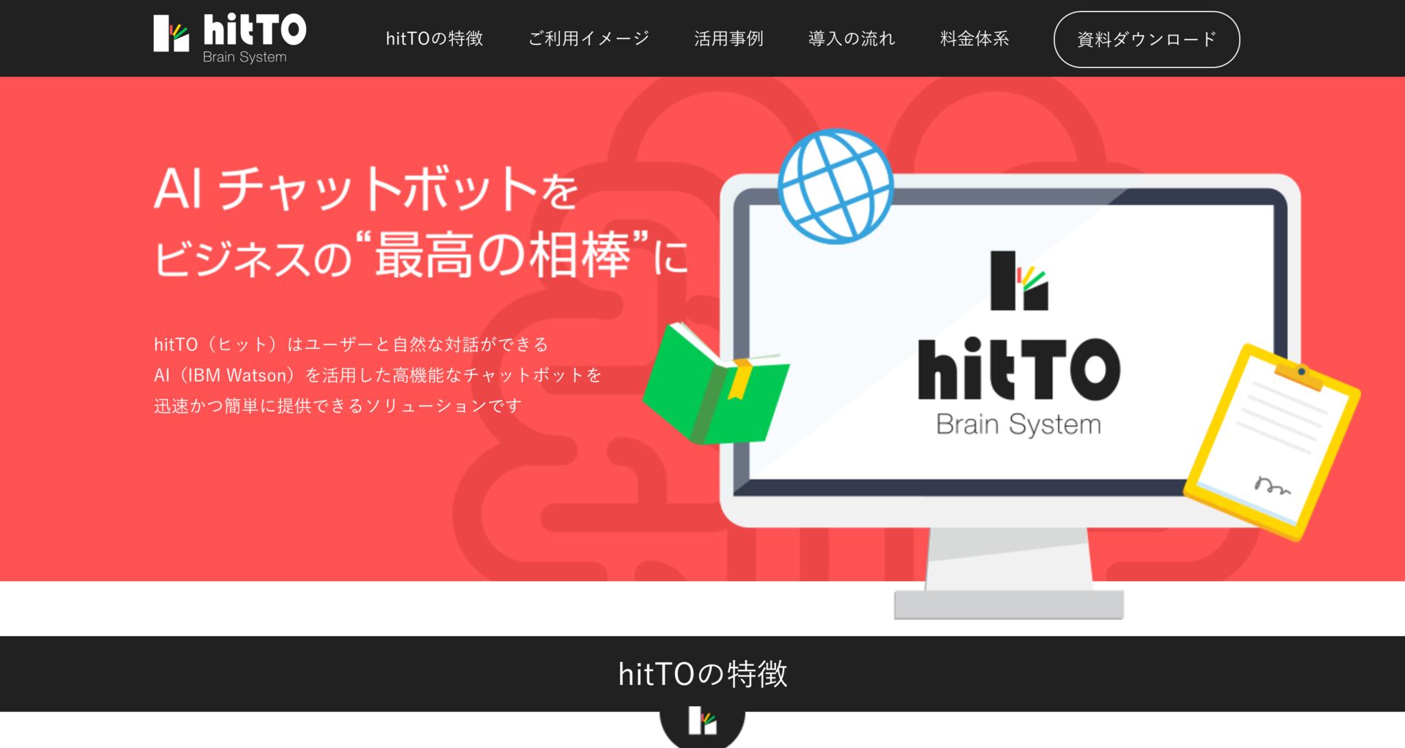 法人向け_AIチャットボット導入ソリューション___hitTO.png