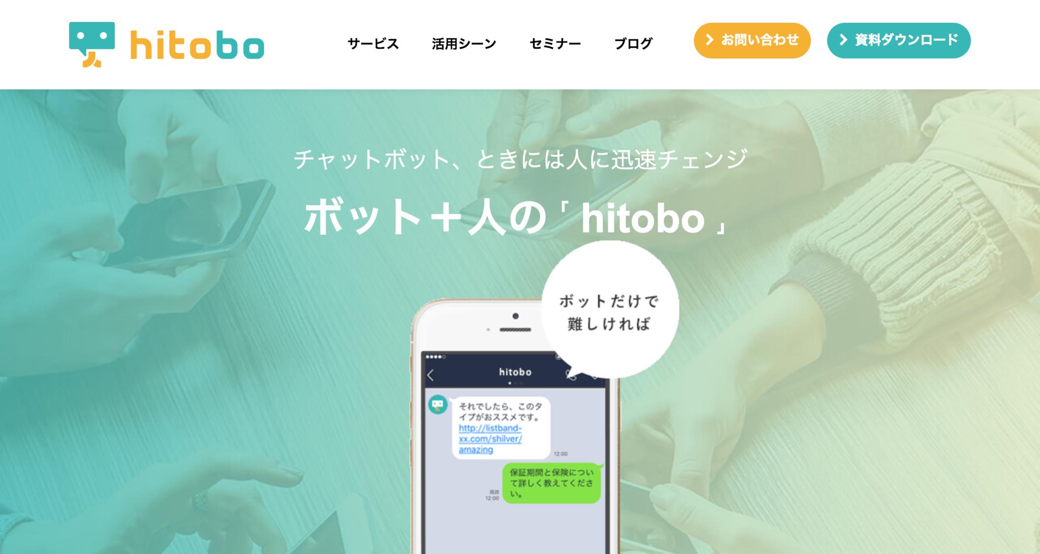 チャットボットのhitobo(ヒトボ)___アディッシュのチャットボット(ChatBot)サービス.png