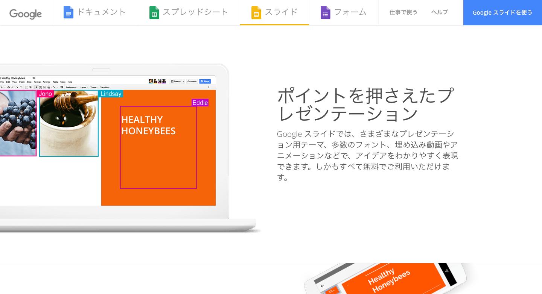 Google_スライド___オンラインでプレゼンテーションを作成、編集できる無料サービス.png
