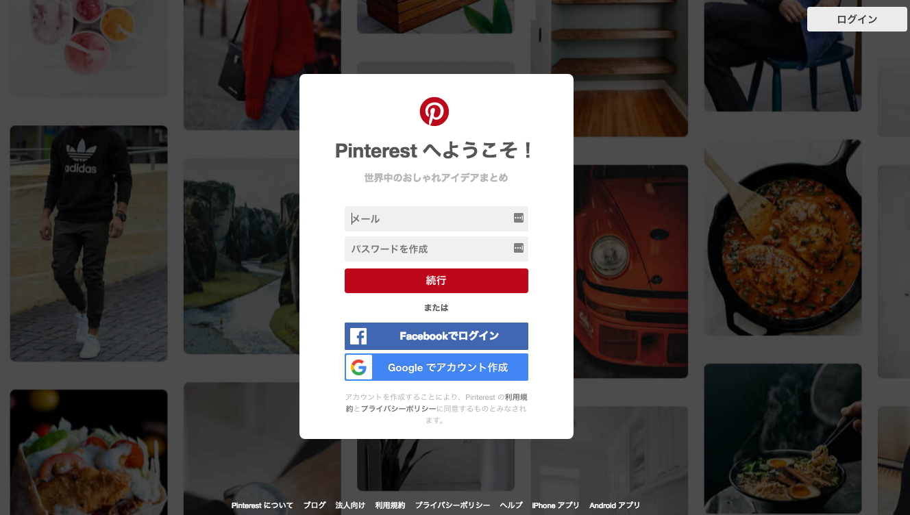 pinterest_login.png