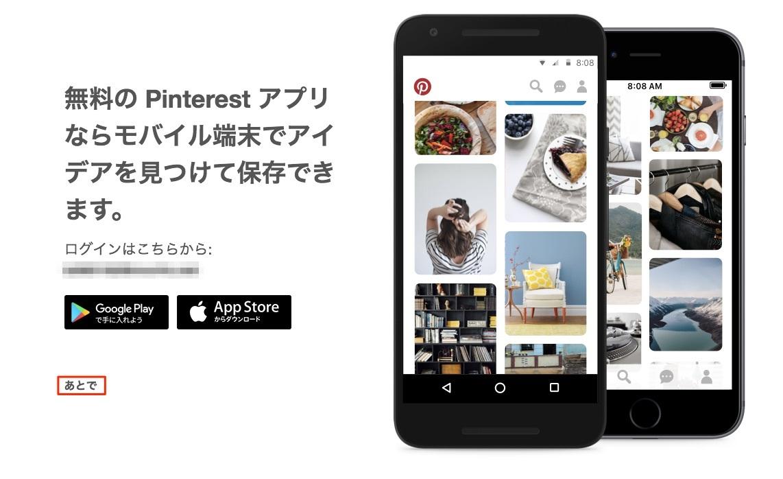 Pinterestに登録するg