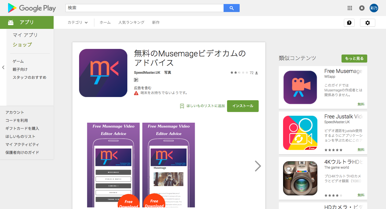 無料のMusemageビデオカムのアドバイス___Google_Play_の_Android_アプリ.png