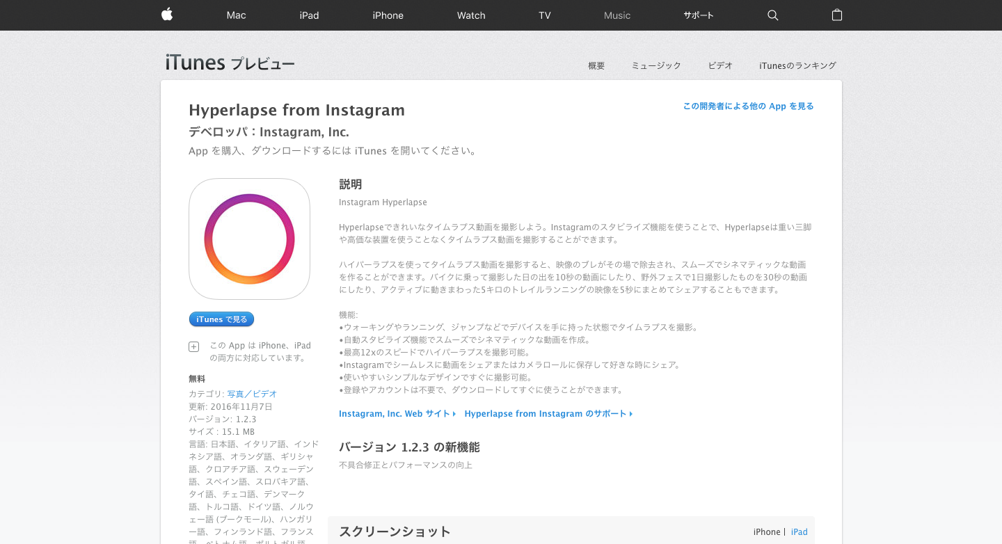 Hyperlapse_from_Instagramを_App_Store_で.png