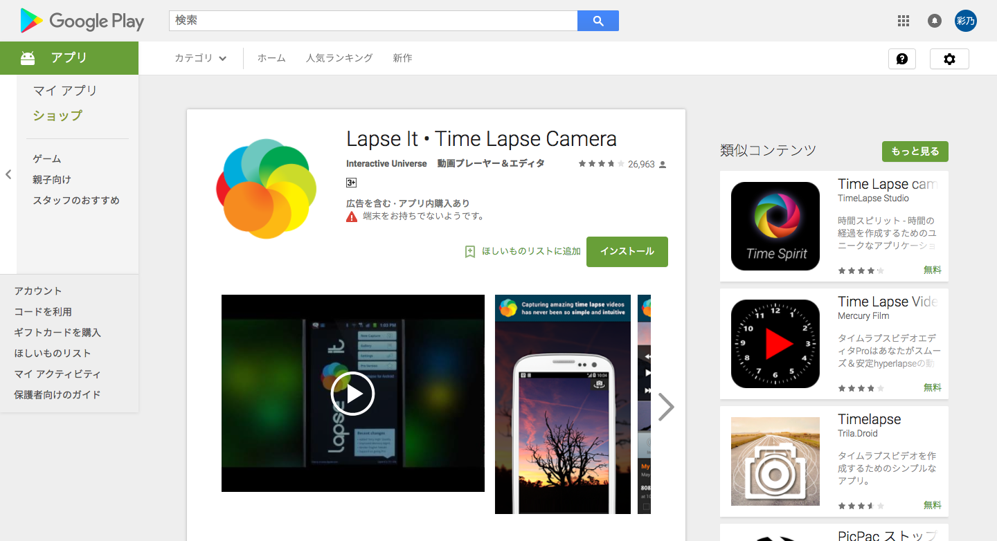 Lapse_It_•_Time_Lapse_Camera___Google_Play_の_Android_アプリ.png