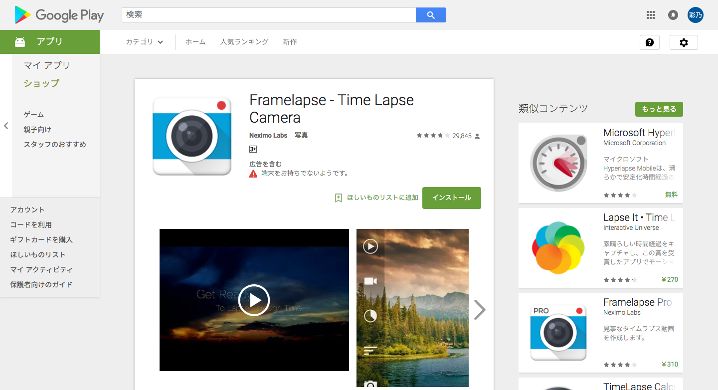 Framelapse___Time_Lapse_Camera___Google_Play_の_Android_アプリ.png