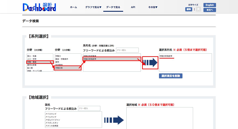 統計ダッシュボード___データ検索画面.png