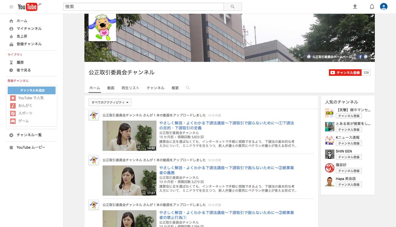 公正取引委員会チャンネル___YouTube.png