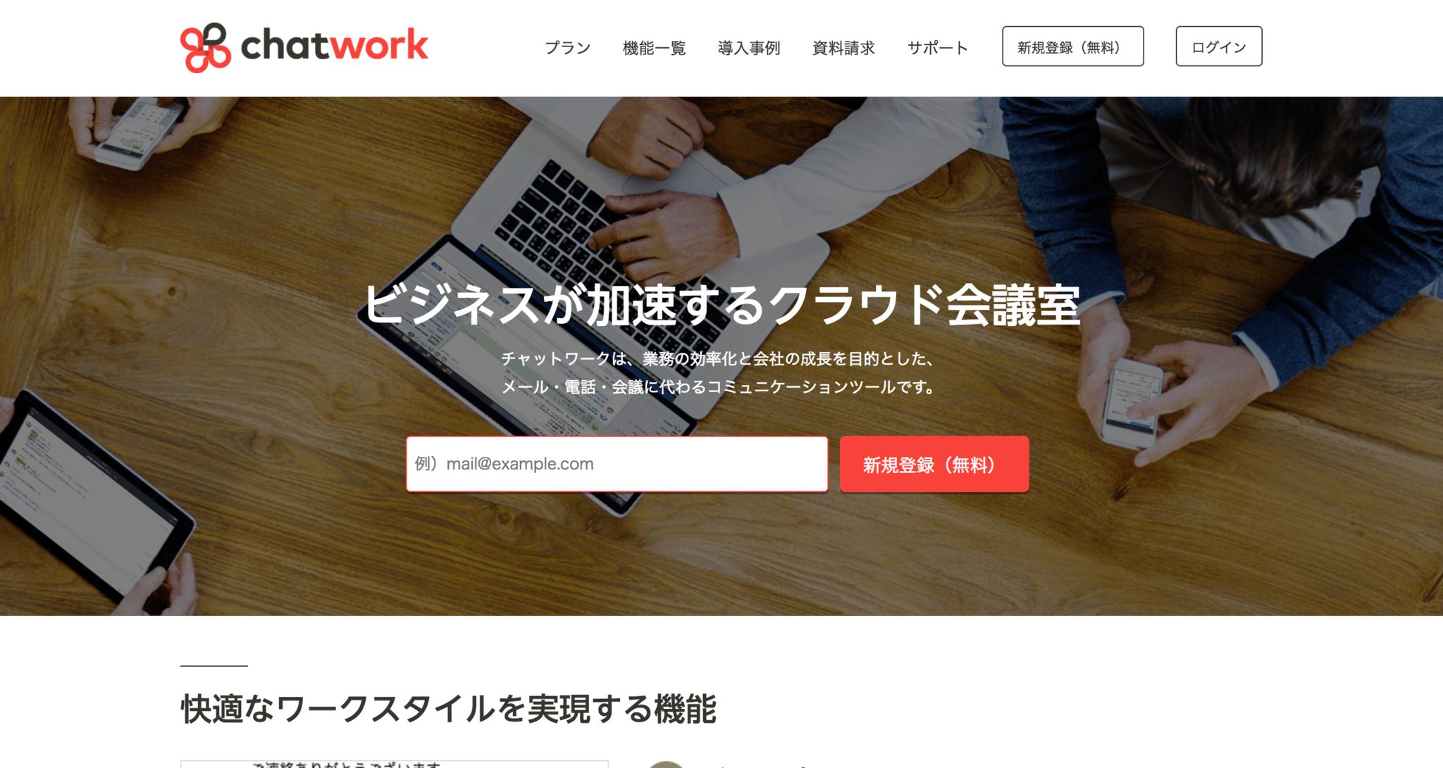 チャットワーク(ChatWork)___ビジネスが加速するクラウド会議室.png