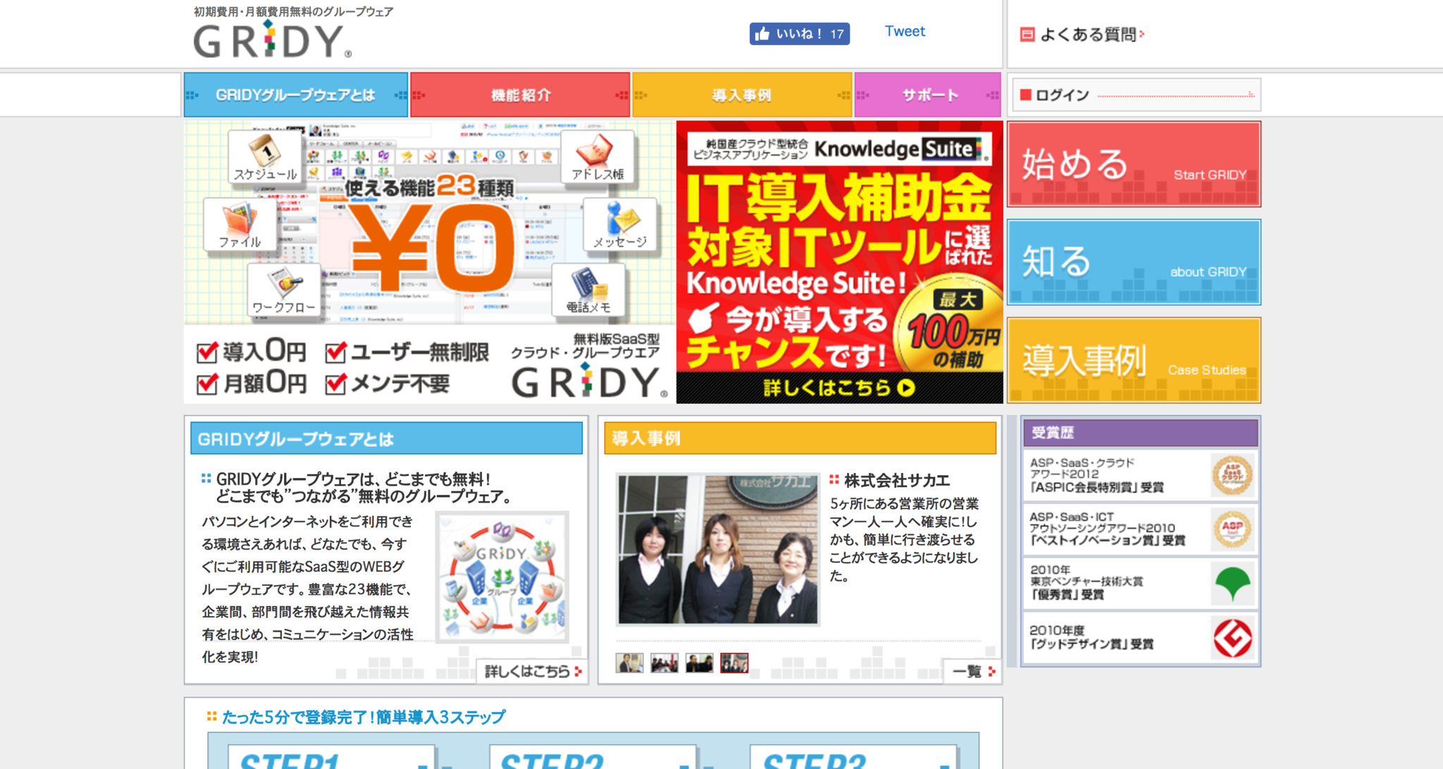 無料グループウェア「GRIDY_グループウェア」.png