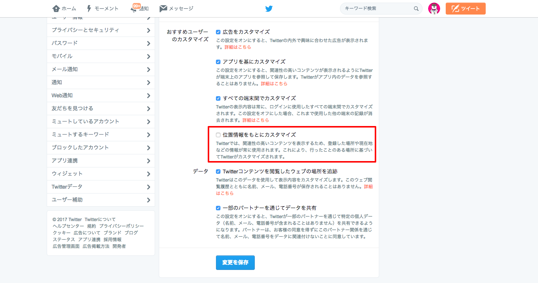 Twitter___設定4.png