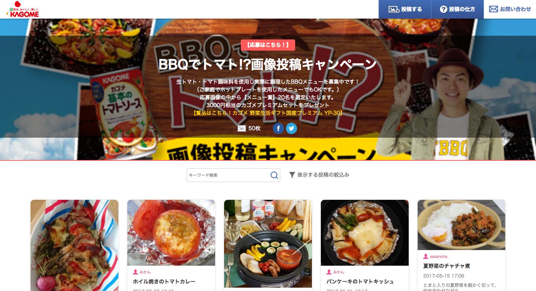 BBQでトマト__画像投稿キャンペーン|BBQでトマト!?写真投稿キャンペーンページ.png