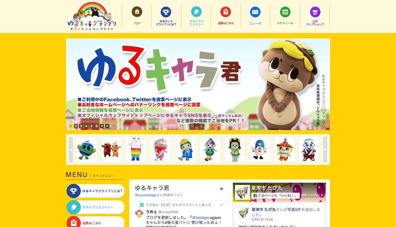 ゆるキャラグランプリ_オフィシャルウェブサイト.png