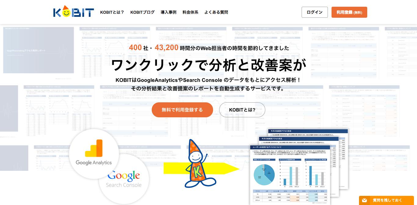 KOBIT_–_Googleアナリティクスからアクセス解析レポートを自動生成.png