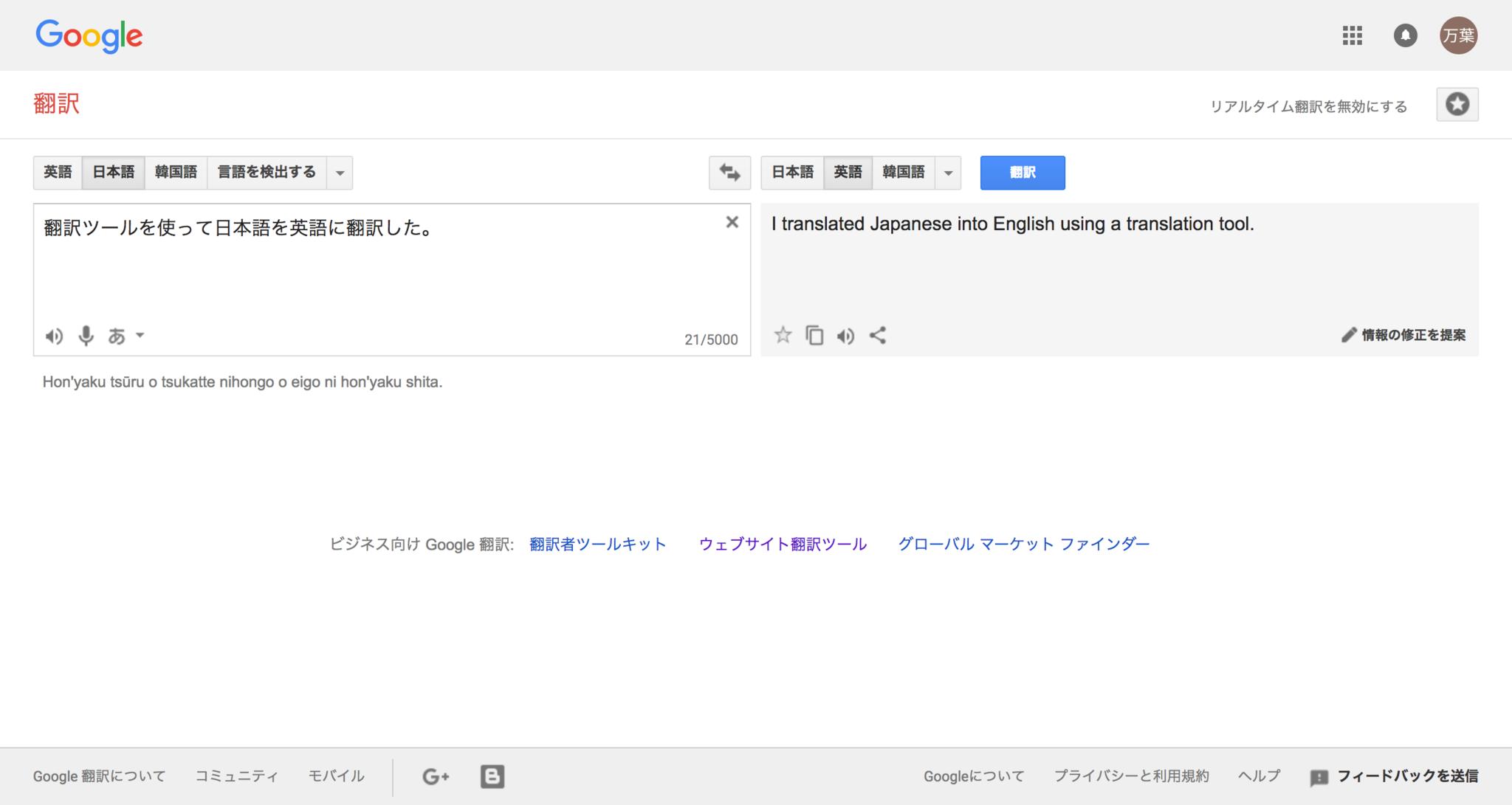 Google_翻訳.png