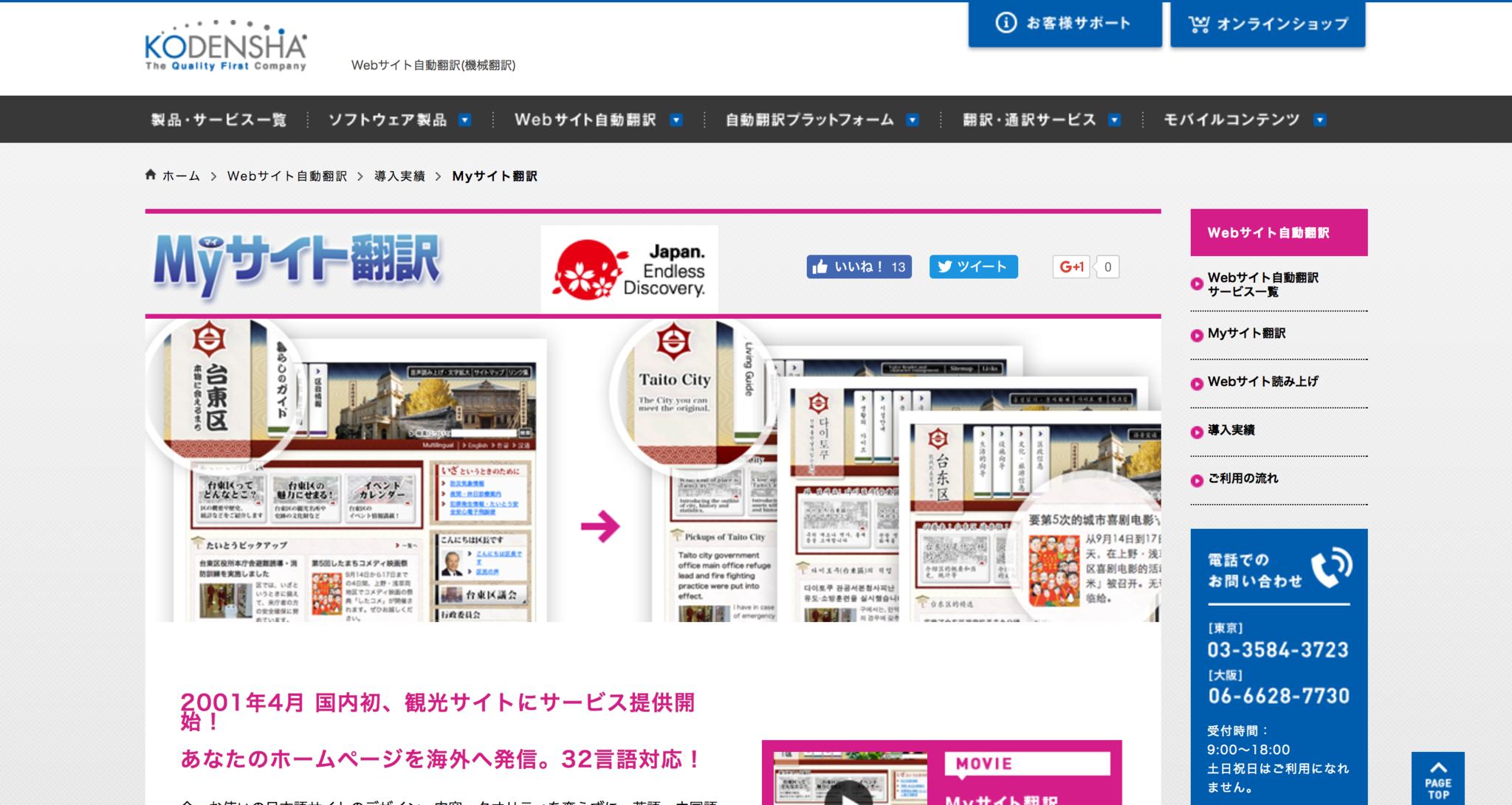 Myサイト翻訳|株式会社高電社.png