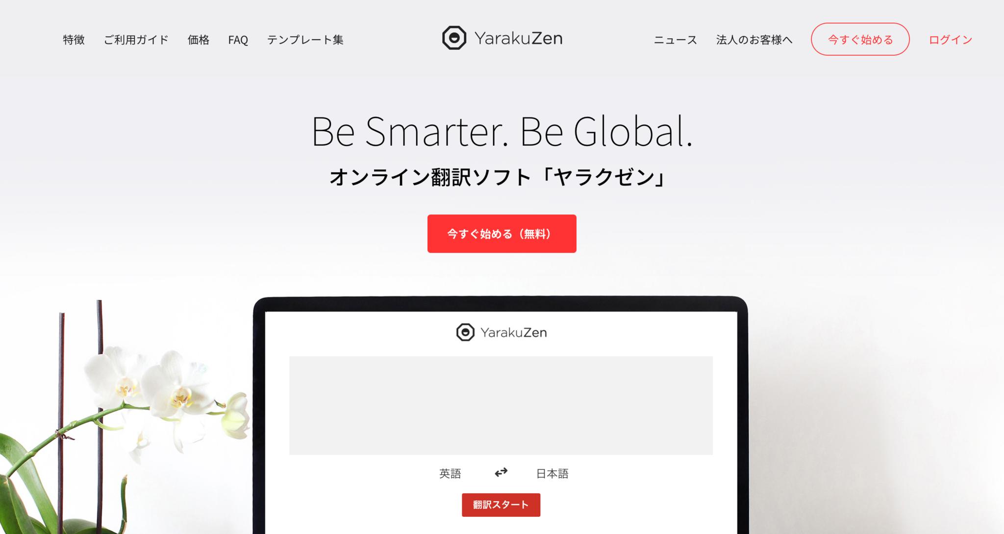 ビジネスをスマートにするオンライン自動翻訳ソフト|ヤラクゼン.png
